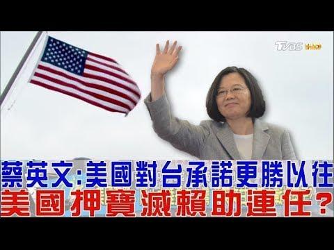 【完整版上集】蔡英文:美國對台灣承諾更勝以往!美挺小英助連任?少康戰情室 20190329