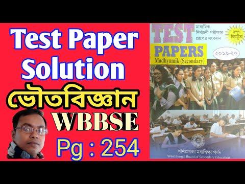 WBBSE Madhyamik Test Paper Solution । Physical Science  2020 । ভৌতবিজ্ঞান ।  By Bishnupada Sir