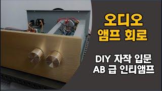DIY 자작 오디오 앰프 회로 : AB급 전력 증폭 회…