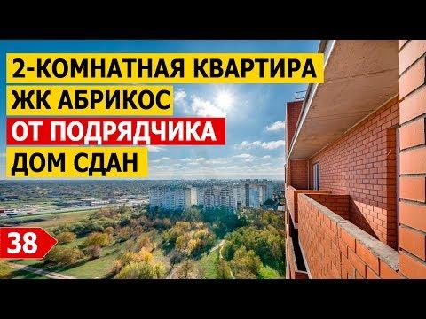 ЖК Абрикос от подрядчика. Краснодар.
