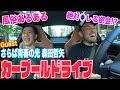 【人気芸人さらば青春の光】森田さんとカープール!下ネタで大盛り上がり!?