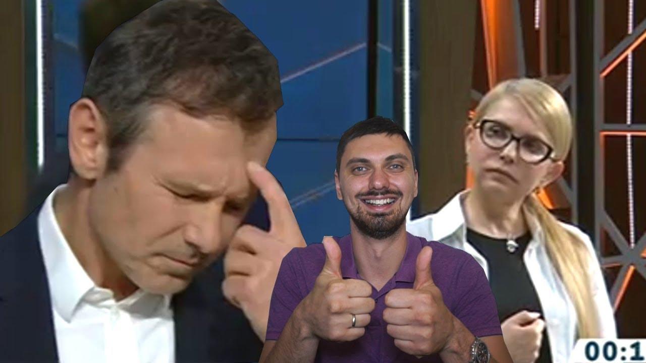 Тимошенко уничтожила Вакарчука! Дебаты!
