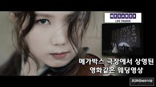 메가박스에서 상영된 웨딩영상 | Cinematic We…