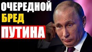 Путин про зарплаты чиновников!