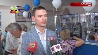 • Ясиноватая. Открыт первый в городе единый центр связи