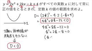 【動画で解説】y=2x²+2kxーk+4 がすべての実数xに対して常に正の値をとるときの,定数kの値の範囲を求めよ(1462 高校数学)