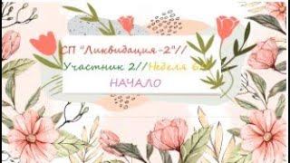 """СП """"Ликвидация-2"""" //Участник 2//Неделя 6//Начало"""