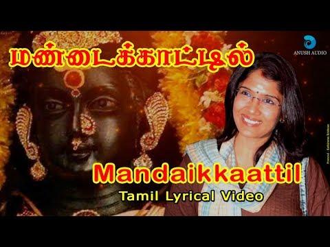 MANDAIKKATTIL || SRI CHAKRAM || ANURADHA SRIRAM || MANDAIKADU BHAGAVATHI || ANUSH AUDIO