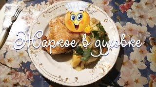Рецепт Жаркое в духовке с ароматными специями