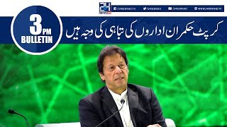 Corrupted Rulers Destroyed Pak Institutes | News Bulletin | 3:00 PM | 23 Oct 2018 | 24 News HD