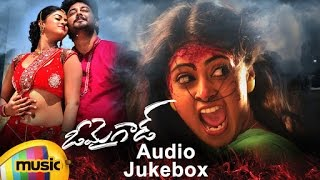 Oh My God Telugu Movie 2015 | Audio Songs Jukebox | Tanish | Meghasri | Mango Music