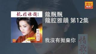 龍飄飄 - 我沒有拋棄你 [Original Music Audio]