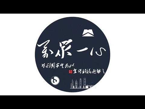 2019年93蛤诞祭录播