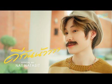 คอร์ดเพลง ดีกันน้าาาา Nat Natasit นัท ณฐสิชณ์ เอื้อเอกสิชฌ์