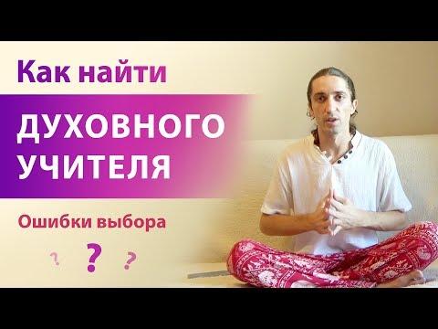 Духовный учитель. Духовный наставник. Как найти и выбрать