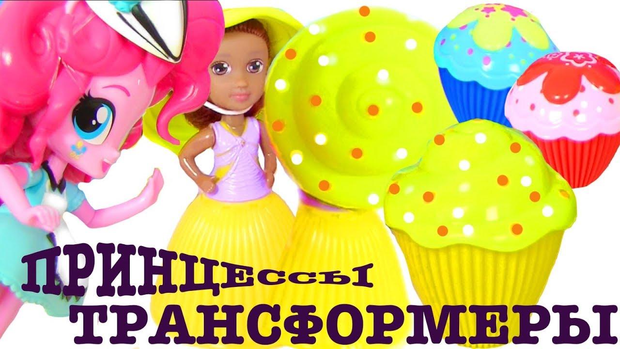 Май Литл Пони Мультик Игрушки Сюрпризы для детей #Принцессы - Трансформеры! Видео для Детей #Пинки