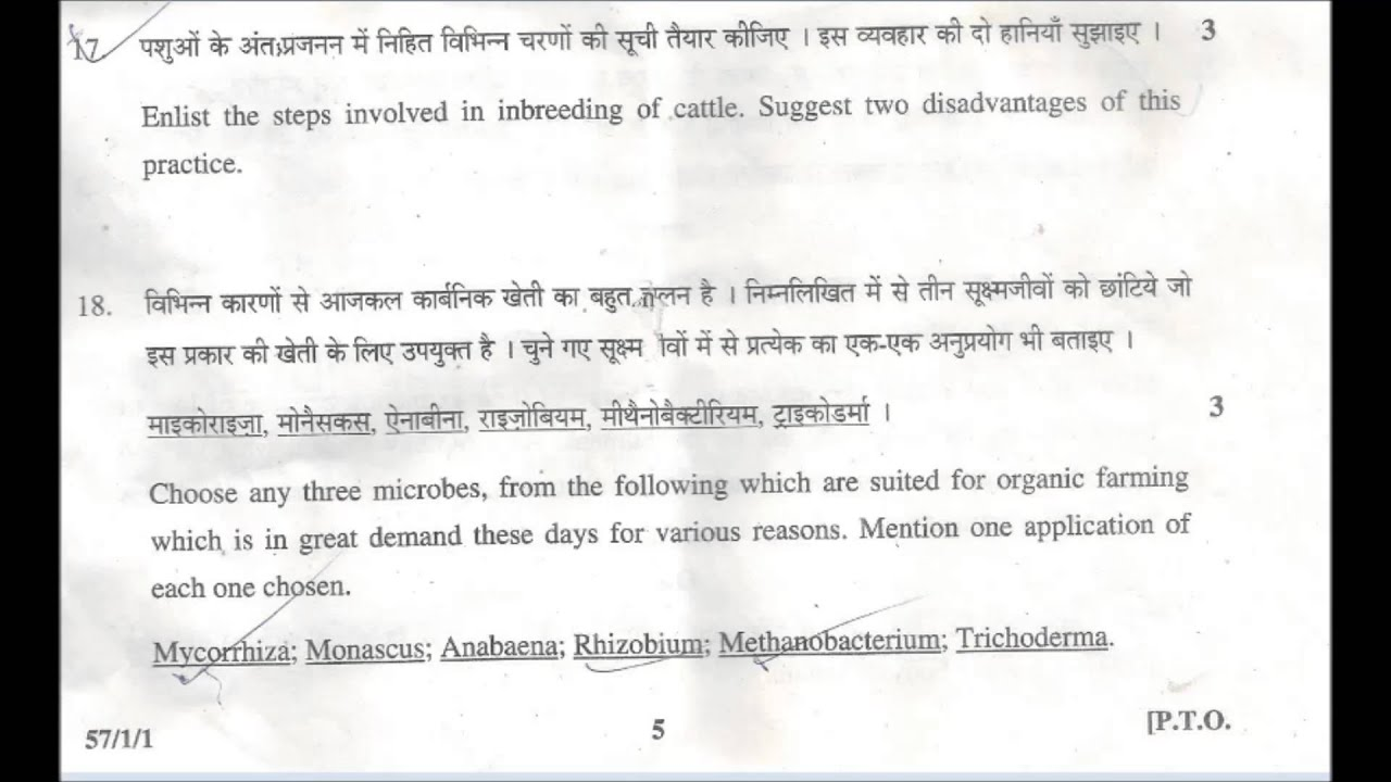 Cbse board question paper 2015 biology youtube cbse board question paper 2015 biology malvernweather Image collections