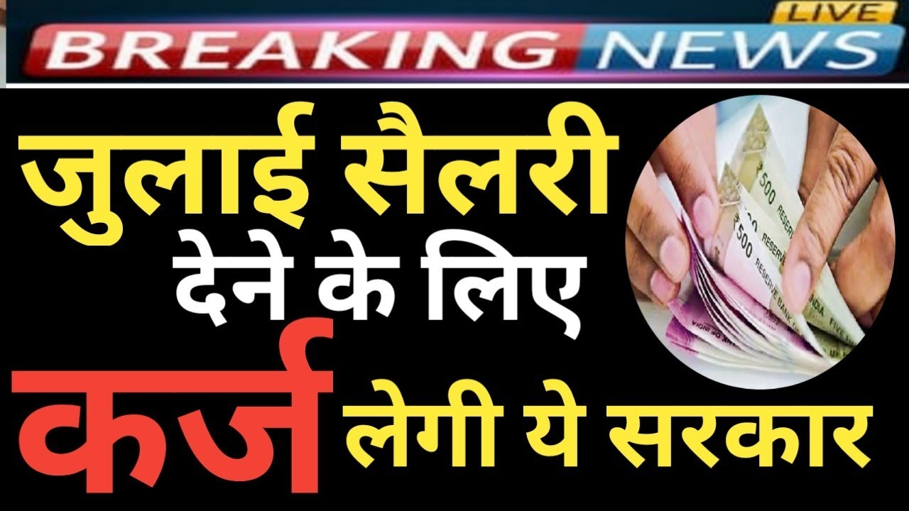 July Salary के लिए Loan लेगी सरकार। July Salary & Pension Latest Update । Payment of July Salary