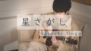 星さがし (Looking for a Star) / Satoshi Gogo (Original composition)
