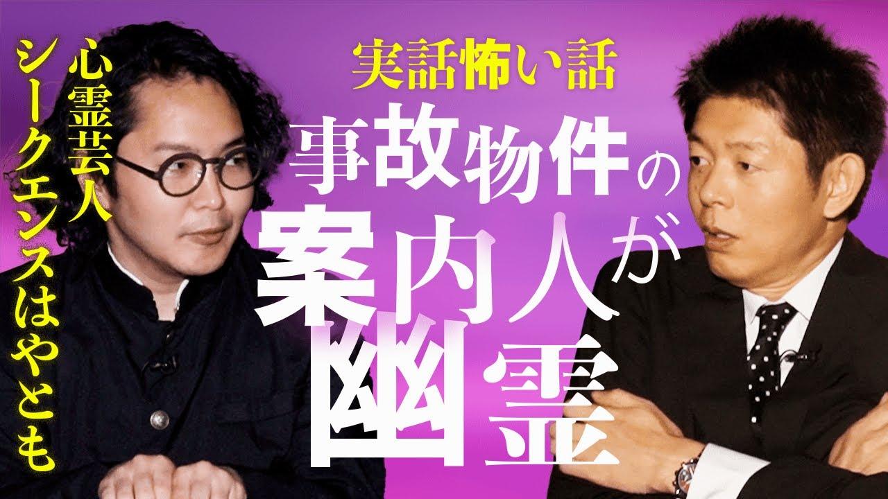 【シークエンスはやとも】事故物件を幽霊が案内 体験怖い話『島田秀平のお怪談巡り』