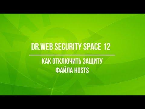 Как отключить защиту файла Hosts  в Dr.Web Security Space 12
