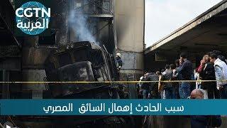 سبب الحادث إهمال السائق والرئيس المصري يعاقب بشدة مسبب الحادث