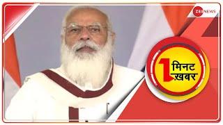 Download 1 Minute, 1 Khabar: अब तक की बड़ी खबरें | Top News Today | Breaking News | Hindi News |Non Stop News