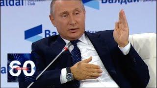 """""""Валдай-2018"""": Путин поставил крест на Порошенко! 60 минут от 18.10.18"""