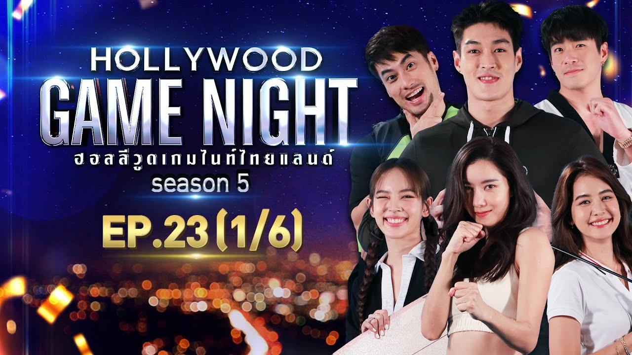 HOLLYWOOD GAME NIGHT THAILAND S.5 | EP.23 โบว์,ณิชา,ไอซ์ VS บอย,อาเล็ก,กระทิง [1/6] | 10.10.64