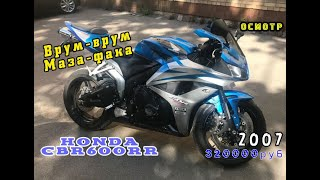 [Осмотр] Honda CBR600RR 2007 за 320000р