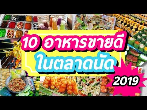 10 อาหารขายดี ในตลาดนัด