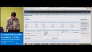 SMART TALKS 7: .NET, C# - Интеграция MS Dynamics NAV с e-commerce платформой NopCommerce