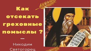 Как отсекать греховные помыслы ?  - Никодим Святогорец