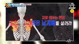 [예고] 지방을 활활 태우는 포인트! 죽은 날개뼈를 살…