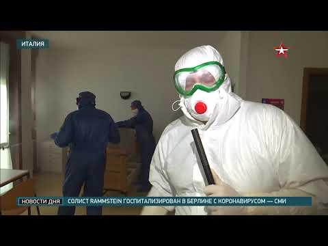 Российские военные вирусологи оказывают помощь в борьбе с Covid-19 в Италии