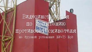 Видеоинструкция по испытанию противозатаскивателя Татнефть 2008