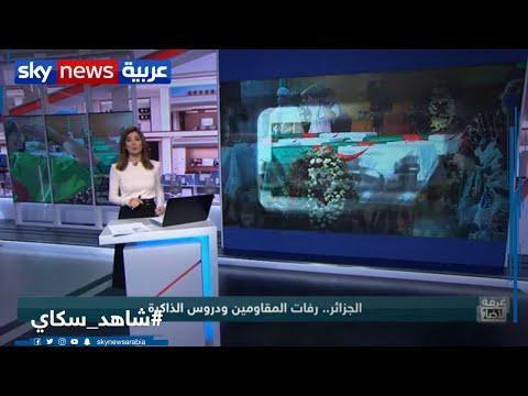الشعب الجزائري يلقي نظرة أخيرة على رفات مقاومين للاستعمار الفرنسي | غرفة الأخبار  - نشر قبل 15 ساعة