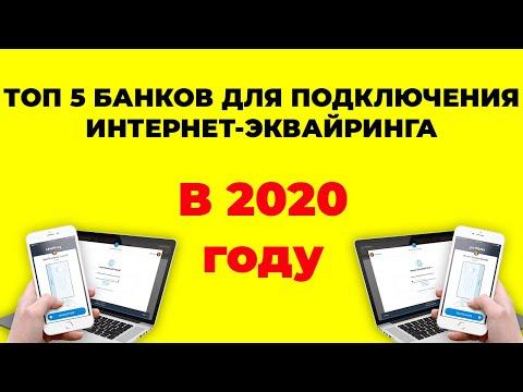 ТОП 5 банков для подключения интернет-эквайринга в 2020 году
