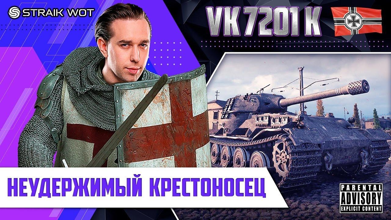 Vk 7201 l Любимый ночной рандомчик)