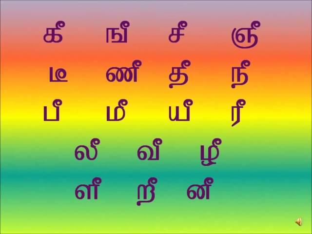 UYIRMEI Eluthukkal Tamil  EE varisai (உயிர்மெய் எழுத்துக்கள்