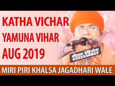 Miri-Piri-Khalsa-Jagadhri-Wale-Yamuna-Nagar-22-Aug-2019