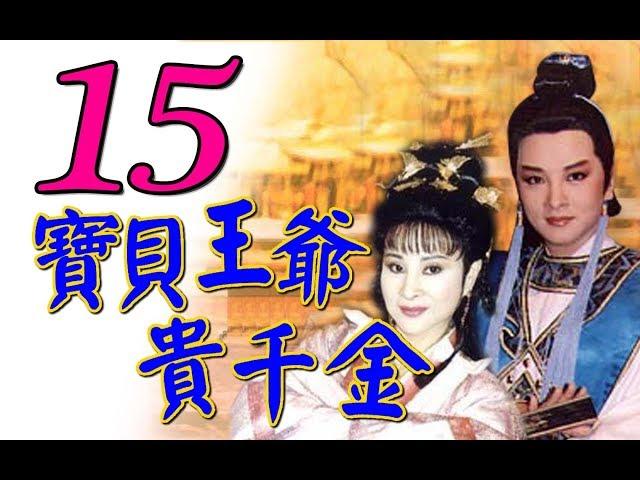 歌仔戲『寶貝王爺貴千金』第15集(黃香蓮 許秀年 陳小咪 廖麗君)_1993年