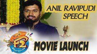 Anil Ravipudi Speech F2 Movie Launch | #FunandFrustration