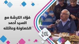 فؤاد الكرشة مع السيد أحمد الخصاونة وعائلته  - حلوة يا دنيا
