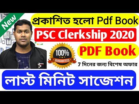 wbpsc-clerkship-2020-study-e-book-in-pdf-|-wbpsc-clerk-exam-last-night-suggestion-|-era-friend