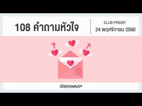 108 คำถามหัวใจ - วันที่ 24 Nov 2017