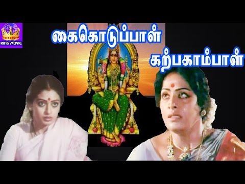 kai Koduppal karpagambal- Seetha,Rajeev,K R Vijaya,Mega Hit Tamil Devotional H D Full Movie