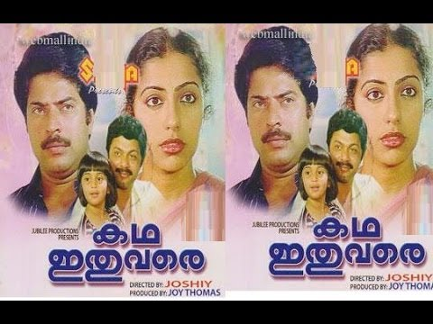 Katha Ithuvare 1985 Malayalam Full Movie |...