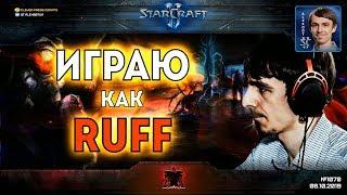 БОЛЬШАЯ ОХОТА: RuFF вселился в Секретного Агента на ладдере StarCraft II