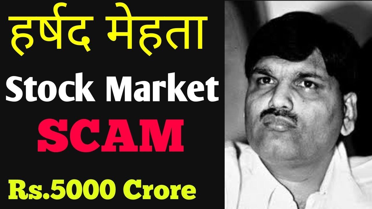 HARSHAD MEHTA SCAM I Big bull of Stock Market I